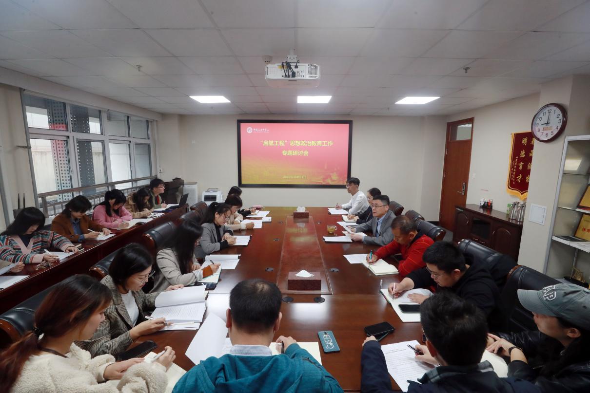 出国留学培训基地专题研讨思政教育工作